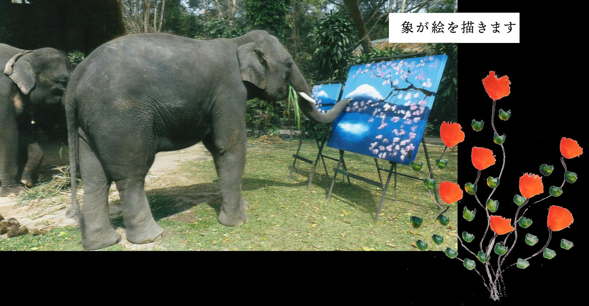 象が絵を描いている様子